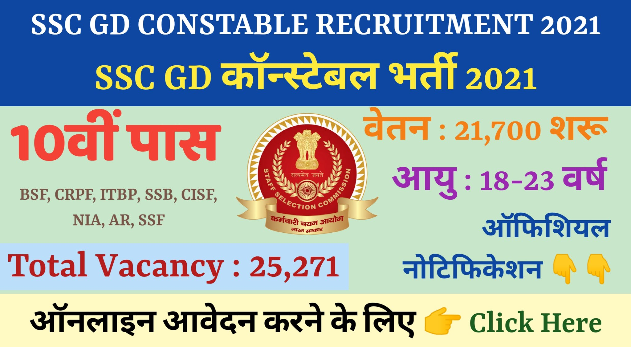 SSC GD Constable Recruitment 2021   SSC GD Bharti 2021   SSC GD Constable 2021   SSC GD Constable Total Vacancy   SSC GD Constable Education Qualification   SSC GD Constable Eligibility Criteria   SSC GD Constable Salary   Salary for SSC GD Constable Recruitment 2021   Pay Scale for SSC GD Constable Recruitment 2021   SSC GD Constable Age Limit   Age Limit for SSC GD Constable Recruitment 2021   SSC GD Constable Exam Pattern   SSC GD Exam Pattern   SSC GD Constable Exam Pattern 2021   SSC GD Exam Pattern 2021   SSC GD Constable Syllabus   SSC GD Constable Exam Syllabus   SSC GD Constable Syllabus 2021   SSC GD Constable Exam Syllabus 2021   SSC GD Constable Physical Efficiency Test   SSC GD Constable PET   SSC GD Constable Physical Standard Test   SSC GD Constable PST   SSC GD Constable Medical Exam   SSC GD Constable Selection Process   How to Apply SSC GD Constable 2021   Last Date for SSC GD Constable Recruitment 2021   SSC GD Notification   SSC GD Cosntable 2021 Notification   SSC GD Constable 2021 Syllabus   SSC GD Constable 2021 Apply Online   SSC GD Constable Notification   SSC GD Constable Notification PDF 2021   SSC GD Constable New Bharti 2021   SSC GD Recruitment 2021 Apply Online  