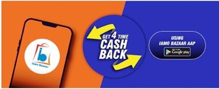 Iamo bazar cash back