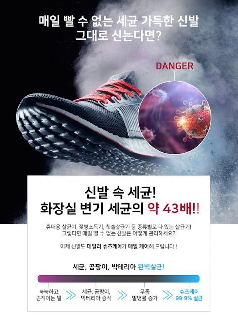 Khử trùng hoàn hảo loại bỏ vi trùng - vi khẩn - nấm với hiệu quả đạt 99.9% đến từ thương hiệu giày NKO - shoescare.
