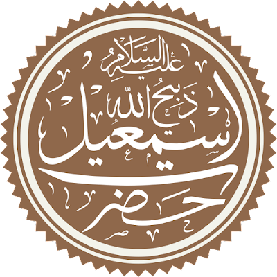ID: the name Ishmael written in Arabic calligraphy on a seal, in the style of Islamic art.
