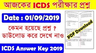 WB ICDS Answer Key 2019 | WB ICDS Question Download 2019