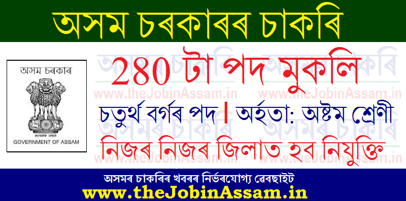 Assam Govt Grade IV Recruitment 2021: Apply Online for 280 Posts - 8th Pass Job