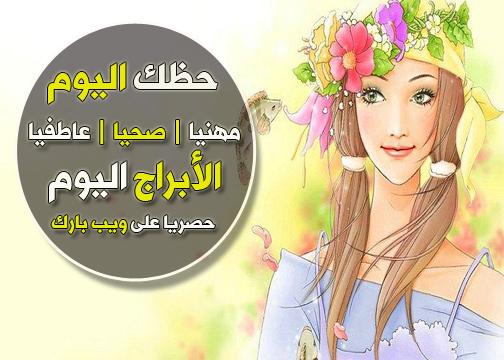 حظك وتوقعات اليوم الثلاثاء 8/12/2020   الأبراج وحظك اليوم 8-12-2020 الثلاثاء
