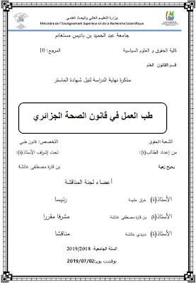 مذكرة ماستر: طب العمل في قانون الصحة الجزائري PDF