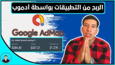 كسب المال من تطبيقات Android باستخدام AdMob