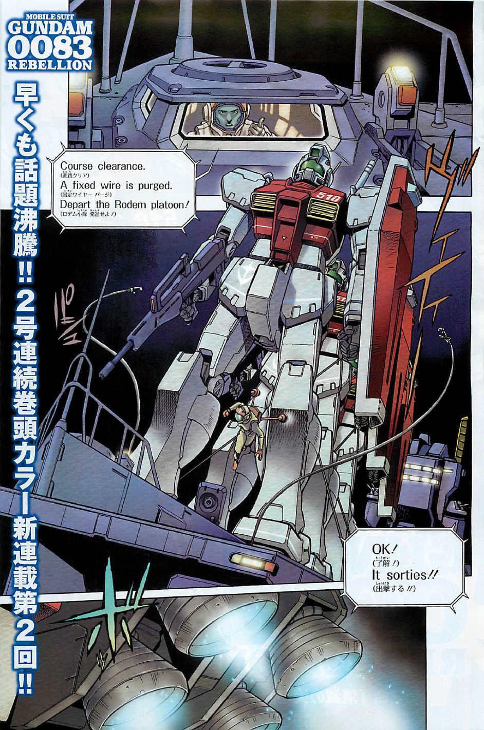 File:Turn A Gundam 31.png - Anime Bath Scene Wiki