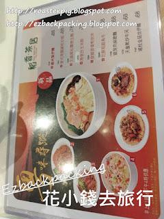 稻香茶居餐牌 早茶點心+午晚市小菜