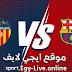 مشاهدة مباراة برشلونة وفالنسيا بث مباشر ايجي لايف بتاريخ 19-12-2020 في الدوري الاسباني