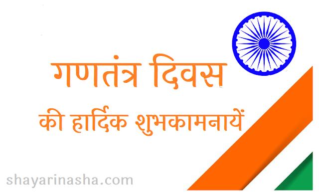 Happy Republic Day Shayari in Hindi 2020