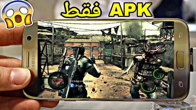 اخيرا تحميل لعبة Resident Evil 5 للاندرويد [APK فقط] جرافيك HD