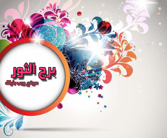 توقعات برج الثور اليوم السبت8/8/2020 على الصعيد العاطفى والصحى والمهنى