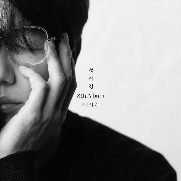 Sung Si Kyung – Sung Si Kyung 8th Album [ㅅ(Siot)]