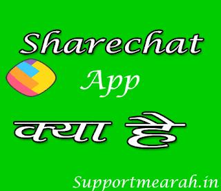 sharechat app kya hai