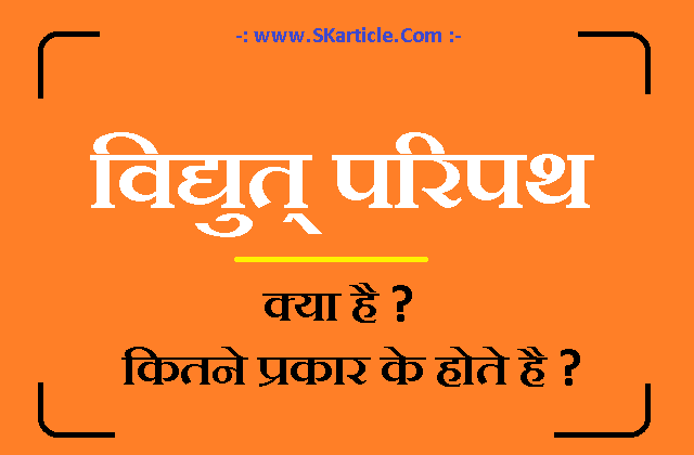 electrical Circuit in hindi