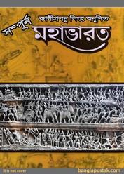 সম্পুর্ন মহাভারত - কালীপ্রসন্ন সিংহ