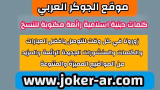 كلمات دينية اسلامية رائعة مكتوبة للنسخ 2021 - الجوكر العربي
