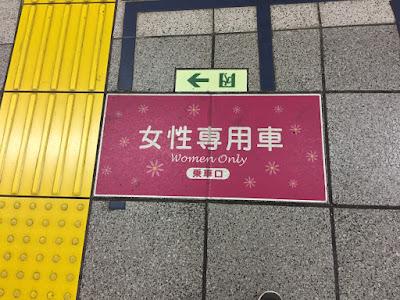 señal en el suelo de un vagón Womens Only