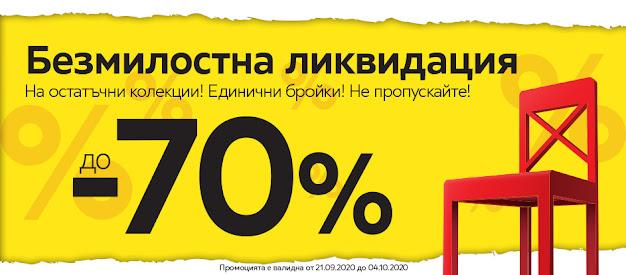 АИКО  БЕЗМИЛОСТНА ЛИКВИДАЦИЯ до -70%
