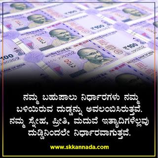 money Amazing Facts in Kannada