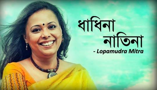 Dhadhina Natina by Lopamudra Mitra