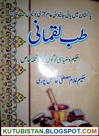 Tibb-e-Luqmani