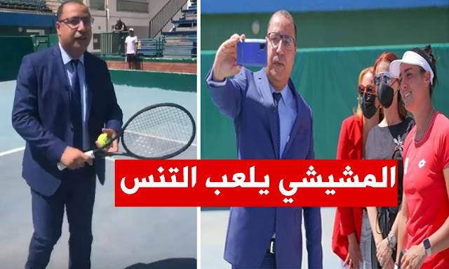 ة هشام المشيشي يلعب التنس مع أنس جابر hichem mechichi ons jabeur