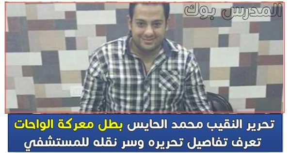 تحرير النقيب محمد الحايس بطل معركة الواحات تعرف تفاصيل تحريره ولما نقل للمشفي