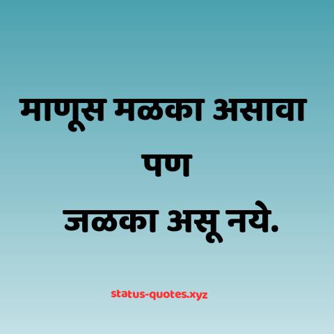 attitude status marathi download