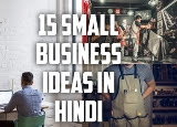 25 Business Ideas For New Business In Hindi - SmartWay07
