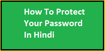How To Protect Your Password In Hindi
