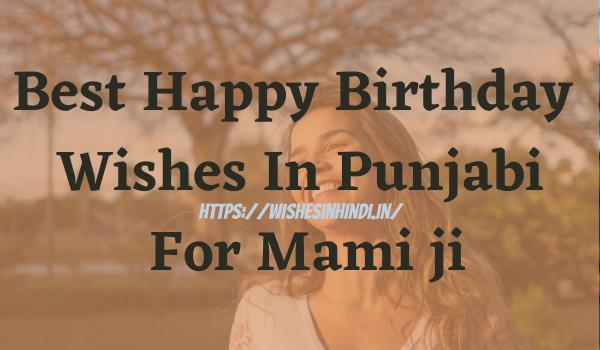 Best Happy Birthday Wishes In Punjabi For Mami ji