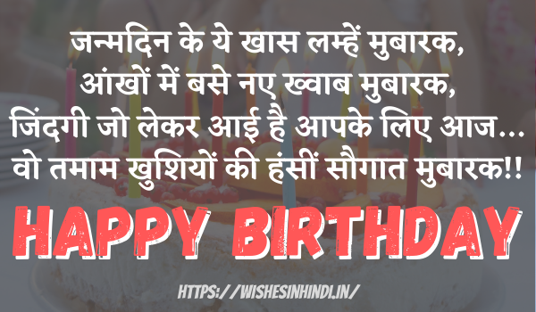Happy Birthday Wishes In Hindi For Brother in Law