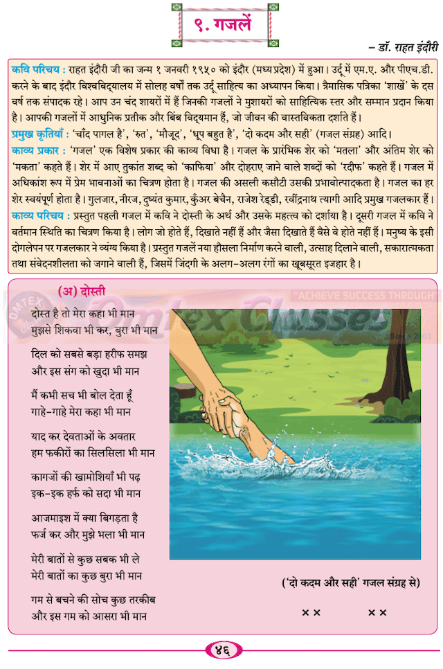 Chapter 9 - गजलें (दोस्ती, मौजूद) Balbharati solutions for Hindi - Yuvakbharati 11th Standard HSC Maharashtra State Board