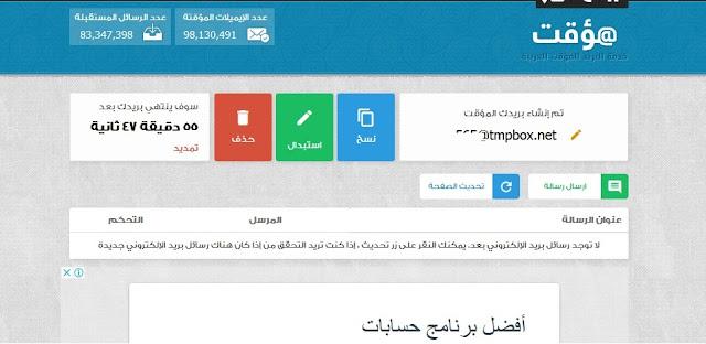 مواقع رهيبة لانشاء ايميل مؤقت وبضغطة واحدة لعام 2021 - بريد وهمي