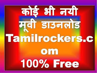 Tamilrockers-Movies-Download-Tamil-Telugu-Malayalam-Hindi-Dubbed-HD-2020