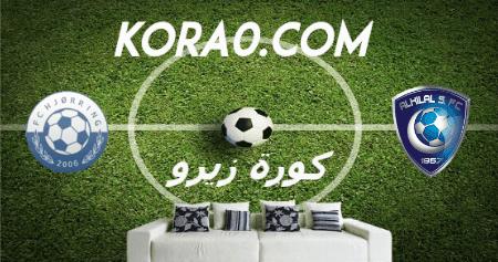 مشاهدة مباراة الهلال وباختاكور بث مباشر اليوم 14-9-2020 دوري أبطال أسيا
