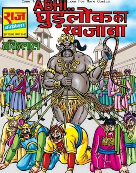 Ghudlok ka Khajana  Bankelal Comedy Comics In Hindi