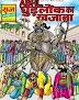 [PDF] Ghudlok ka Khajana in hindi  | घुड़लोक का खजाना  बांकेलाल  कॉमिक्स