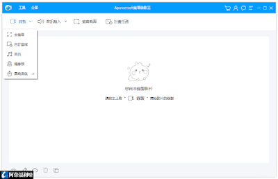 螢幕錄影王 Apowersoft Screen Recorder Pro