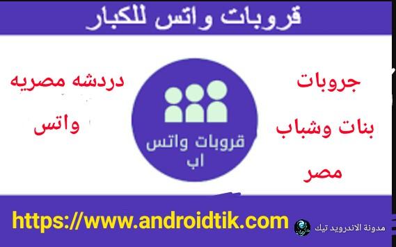 قروبات واتس اب Whatsapp Groups 13