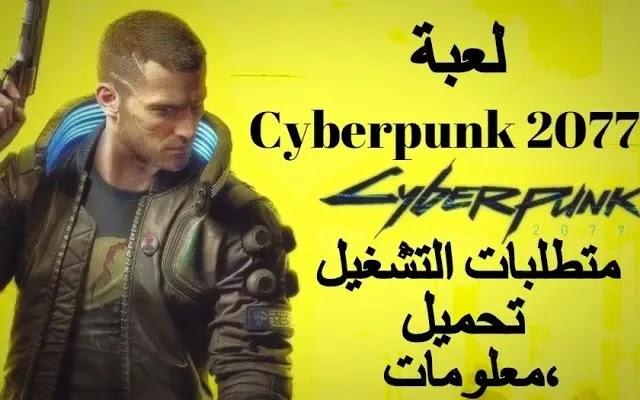 متطلبات التشغيل  Cyberpunk 2077 | معلومات ، تحميل اللعبة