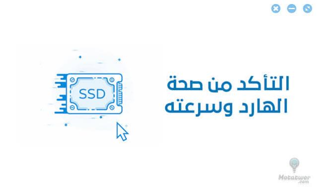 طريقة معرفة سرعة وصحة الهارد SSD او HDD