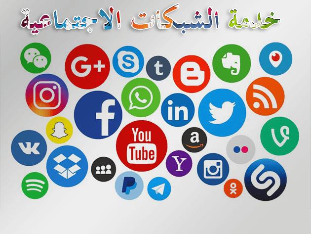 ما هي خدمة الشبكات الاجتماعية وما مميزاتها وأنواعها؟