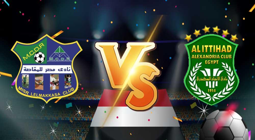 مشاهدة مباراة الاتحاد السكندري ومصر المقاصة اليوم