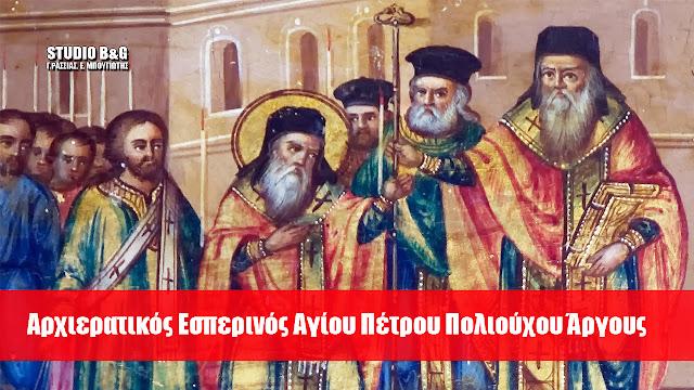 Η πόλη του Άργους γιορτάζει τον πολιούχο της Άγιο Πέτρο (βίντεο)