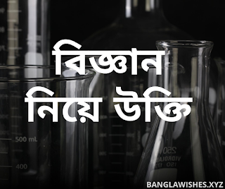 bangla quotes about science