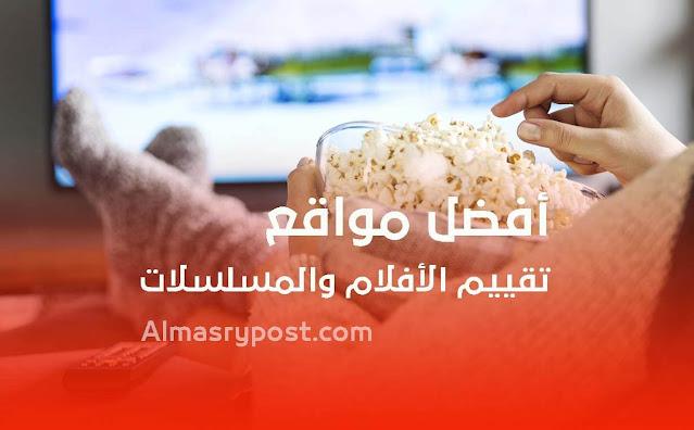 أفضل مواقع تقييم المسلسلات ومراجعة الأفلام الأجنبية