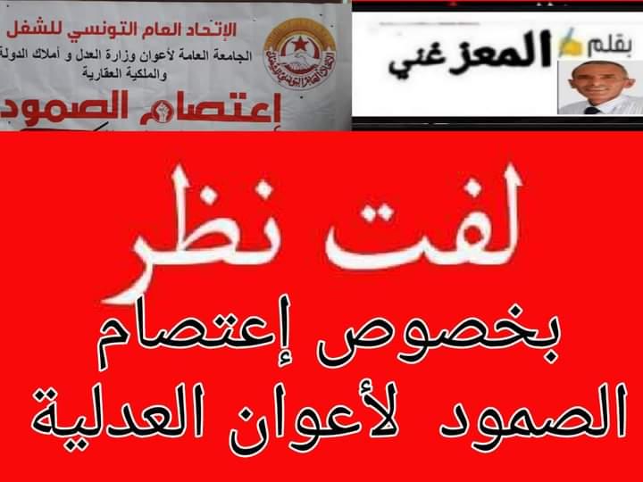 هنا نابل/ الجمهورية التونسية توضيح للعموم بخصوص إعتصام أعوان العدلية