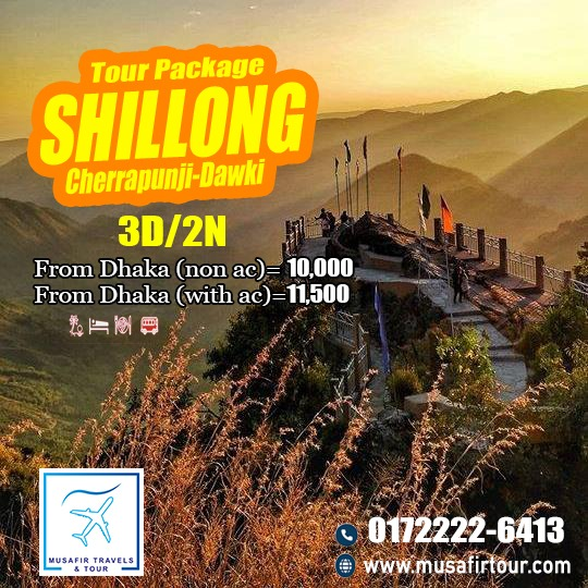 Shillong Cherapunjee Dawki 3D 2N Tour Packages from sylhet ,dhaka  bangladesh