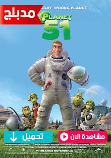مشاهدة وتحميل فيلم الكوكب 51 Planet 51 2009 مدبلج عربي